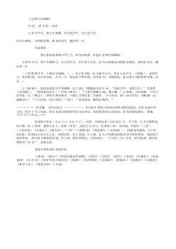 《送窦九归成都》(唐.杜甫)原文翻译、注释和赏析