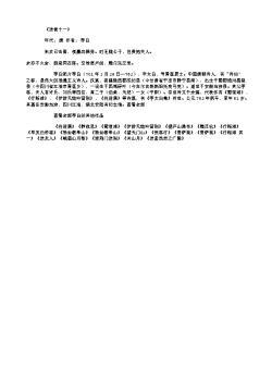 《送侯十一》(唐.李白)原文翻译、注释和赏析