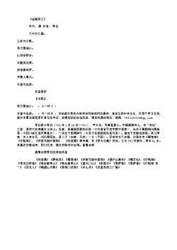 《金陵其三》(唐.李白)原文翻译、注释和赏析