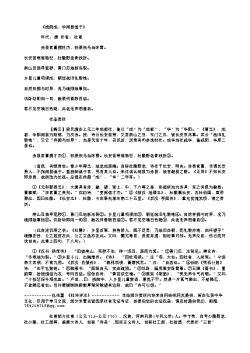 《投简成、华两县诸子》(唐.杜甫)原文翻译、注释和赏析