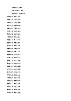 《秦州杂诗二十首》(唐.杜甫)原文翻译、注释和赏析
