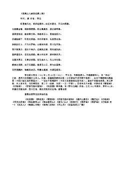 《答高山人兼呈权顾二侯》(唐.李白)原文翻译、注释和赏析
