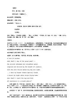 《望岳》(唐.杜甫)原文翻译、注释和赏析