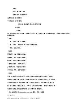 《春思》(唐.李白)原文翻译、注释和赏析