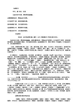 《赤霄行》(唐.杜甫)原文翻译、注释和赏析