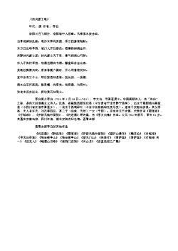 《扶风豪士歌》(唐.李白)原文翻译、注释和赏析