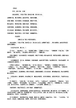 《四松》(唐.杜甫)原文翻译、注释和赏析