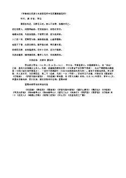 《寻鲁城北范居士失道落苍耳中见范置酒摘苍耳》(唐.李白)原文翻译、注释和赏析