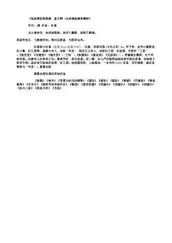 《别崔潩因寄薛据、孟云卿(内弟潩赴湖南幕职》(唐.杜甫)原文翻译、注释和赏析