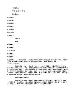 《寄远其六》(唐.李白)原文翻译、注释和赏析