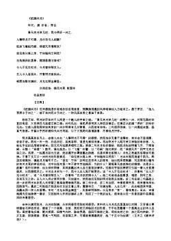 《把酒问月》(唐.李白)原文翻译、注释和赏析