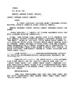 《寄高适》(唐.杜甫)原文翻译、注释和赏析