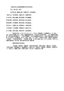 《登黄山凌□台送族弟溧阳尉济充泛舟赴华阴》(唐.李白)原文翻译、注释和赏析