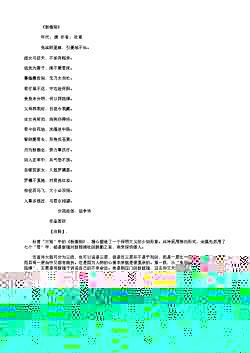 《新婚别》(唐.杜甫)原文翻译、注释和赏析