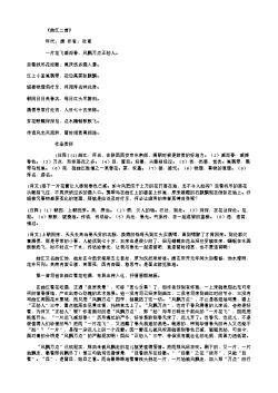 《曲江二首》(唐.杜甫)原文翻译、注释和赏析