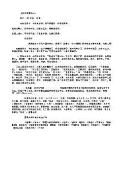《寄韦有夏郎中》(唐.杜甫)原文翻译、注释和赏析