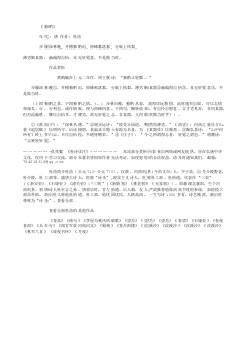 《独酌》(唐.杜甫)原文翻译、注释和赏析
