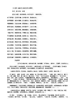 《八哀诗·故秘书少监武功苏公源明》(唐.杜甫)原文翻译、注释和赏析