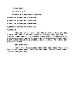 《寒雨朝行视园树》(唐.杜甫)原文翻译、注释和赏析