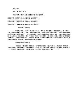 《上之回》(唐.李白)原文翻译、注释和赏析