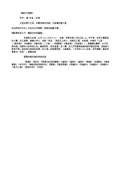 《赠韦七赞善》(唐.杜甫)原文翻译、注释和赏析