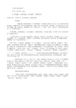 《送韦书记赴安西》(唐.杜甫)原文翻译、注释和赏析