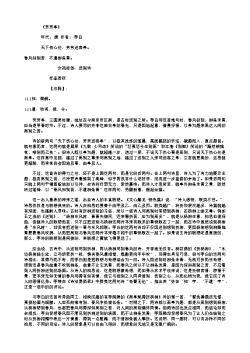 《劳劳亭》(唐.杜甫)原文翻译、注释和赏析