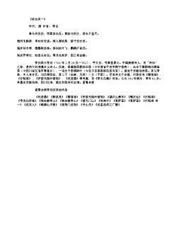《拟古其一》(唐.李白)原文翻译、注释和赏析