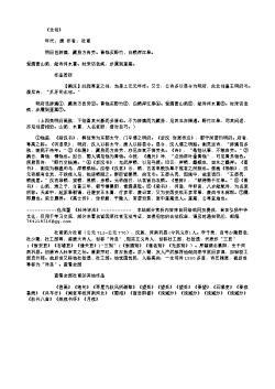 《北邻》(唐.杜甫)原文翻译、注释和赏析