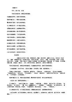 《渼陂行》(唐.杜甫)原文翻译、注释和赏析