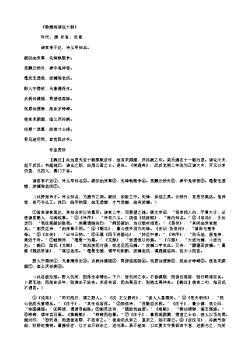 《敬赠郑谏议十韵》(唐.杜甫)原文翻译、注释和赏析