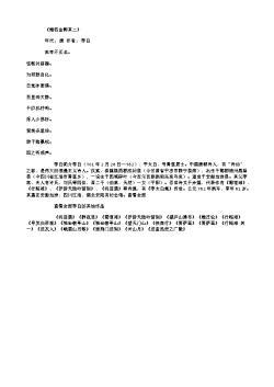 《赠范金卿其二》(唐.李白)原文翻译、注释和赏析