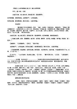 《陪诸公上白帝城宴越公堂之作(越公杨素所建》(唐.杜甫)原文翻译、注释和赏析