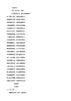 《洗兵马》(唐.杜甫)原文翻译、注释和赏析