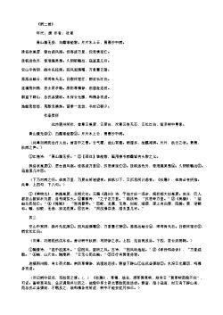 《雨二首》(唐.杜甫)原文翻译、注释和赏析