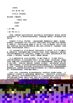 《劳劳亭》(唐.李白)原文翻译、注释和赏析