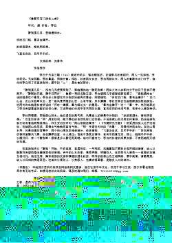 《鲁郡东石门送杜二甫》(唐.李白)原文翻译、注释和赏析