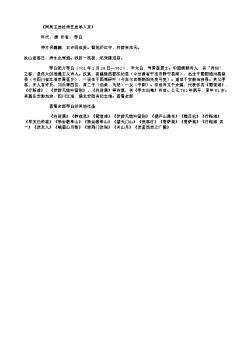 《同吴王送杜秀芝赴举入京》(唐.李白)原文翻译、注释和赏析