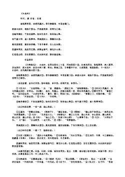 《木皮岭》(唐.杜甫)原文翻译、注释和赏析