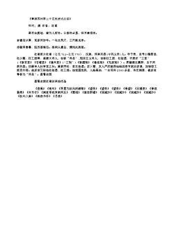 《奉送苏州李二十五长史丈之任》(唐.杜甫)原文翻译、注释和赏析