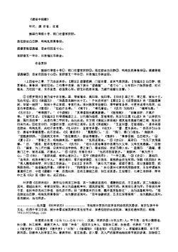 《题省中院壁》(唐.杜甫)原文翻译、注释和赏析