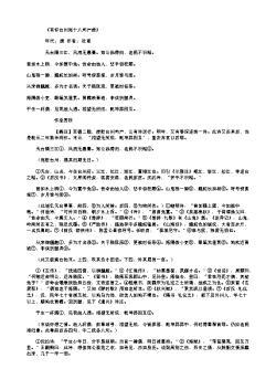 《有怀台州郑十八司户虔》(唐.杜甫)原文翻译、注释和赏析
