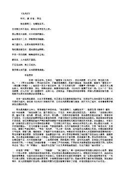 《北风行》(唐.李白)原文翻译、注释和赏析