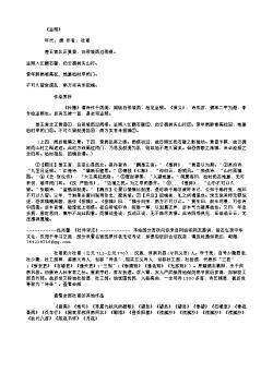 《返照》(唐.杜甫)原文翻译、注释和赏析