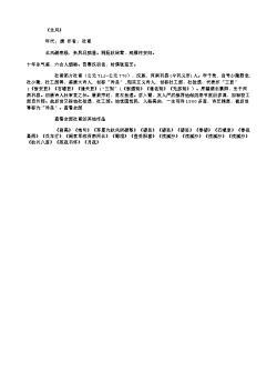 《北风》(唐.杜甫)原文翻译、注释和赏析