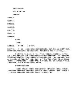 《宫中行乐词其四》(唐.李白)原文翻译、注释和赏析