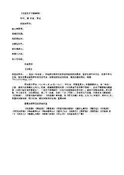 《月夜听卢子顺弹琴》(唐.李白)原文翻译、注释和赏析