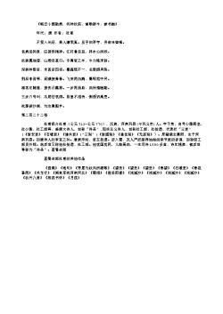 《暇日小园散病,将种秋菜,督勒耕牛,兼书触》(唐.杜甫)原文翻译、注释和赏析