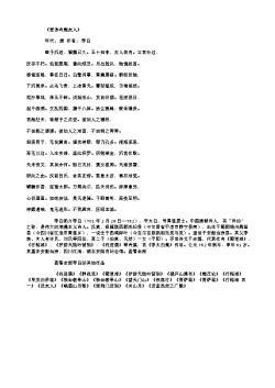 《雪谗诗赠友人》(唐.李白)原文翻译、注释和赏析