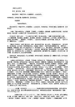 《登牛头山亭子》(唐.杜甫)原文翻译、注释和赏析